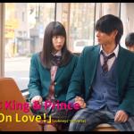 映画『ういらぶ。』の主題歌にKing&Princeの新曲『high on love』発売日はいつ!?