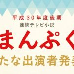 菅田将暉が朝ドラ「まんぷく」に出演!役柄は何?過去に朝ドラ出ていた?